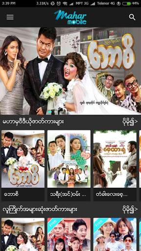 Download Mahar 3.1.1 Free Download APK,APP2019