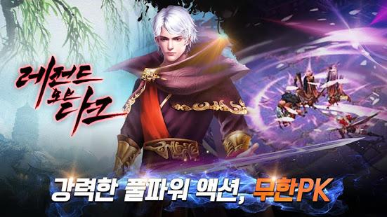 레전드오브다크 : 판타지 무협 MMORPG 1.2.5