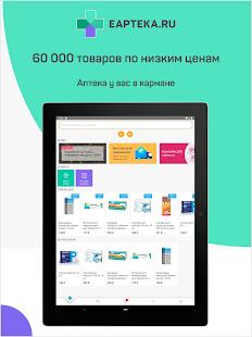 Аптека EAPTEKA — поиск и заказ лекарств в аптеках 4.1.1