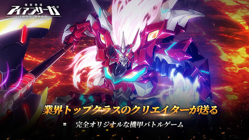 Download 機動戦隊アイアンサーガ 2.27.3 APK For Android
