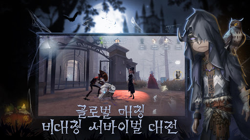 Download 제5인격 1.0.489064 APK For Android