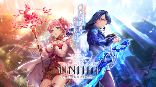 Download ユニティア(UNITIA)神託の使徒×終焉の女神 2.12.0 APK For Android