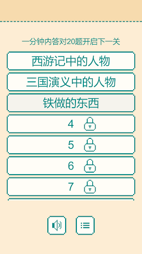 Download 一分钟反应挑战 0.1.2 APK For Android
