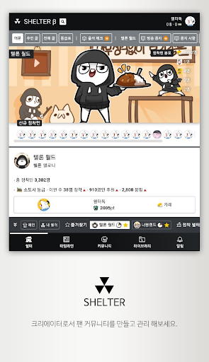 Download 쉘터 0.1.7 APK For Android