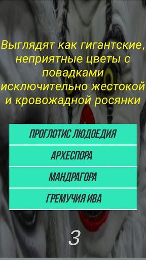 Download викторина угадай монстра по описанию из бестиария 1 APK For Android