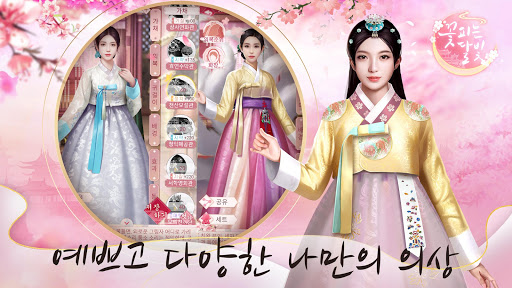 Download 스케이트 밈밈 1.0 APK For Android