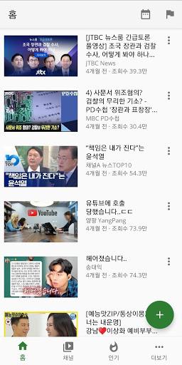 Download 팩트체커 - 유튜브 가짜뉴스 신고 1.0.10 APK For Android