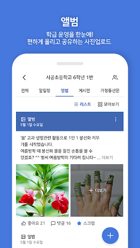 Download 하이클래스-알림장, 가정통신문, 하이톡 1.1.9 APK For Android