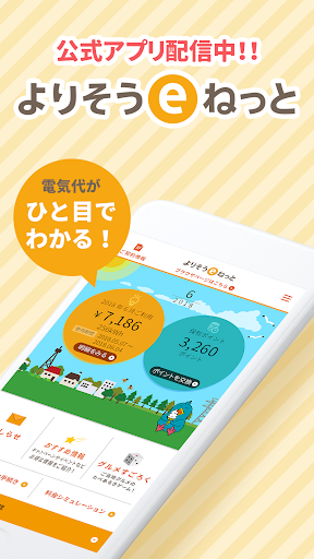 Download 東北電力 よりそうeねっと 1.2.0 APK For Android