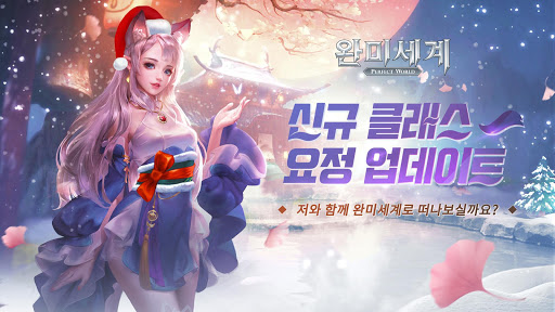 Download 완미세계 1.262.1 APK For Android