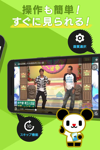 Download テレ朝キャッチアップ 1.3.0 APK For Android