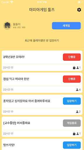 Download 마피아 게임 툴즈 - 온라인 최적화 마피아 게임 2.2.12 APK For Android