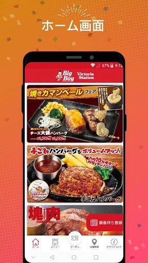 Download ビッグボーイ ~ ハンバーグ・ステーキのファミリーレストラン ~ 2.2.5 APK For Android