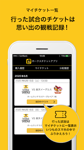 Download ホークスチケットアプリ 2.4.5 APK For Android