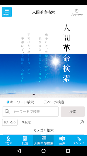 Download 聖教電子版 3.0.7 APK For Android