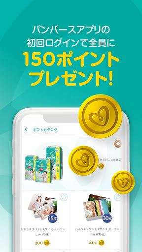 Download パンパース:すくすくギフトポイント 3.7.13 APK For Android