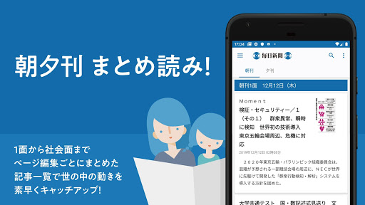 Download 毎日新聞ニュース 7.11.4 APK For Android