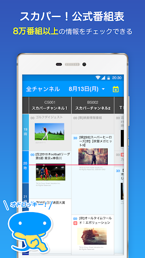 Download スカパー!番組表 7.9.3 APK For Android