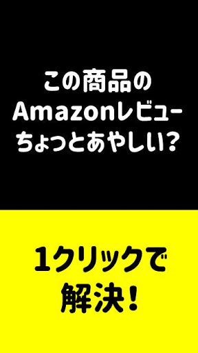 Download レビュー探偵 ~Amazonレビューの信用度を判定 1.0.101 APK For Android