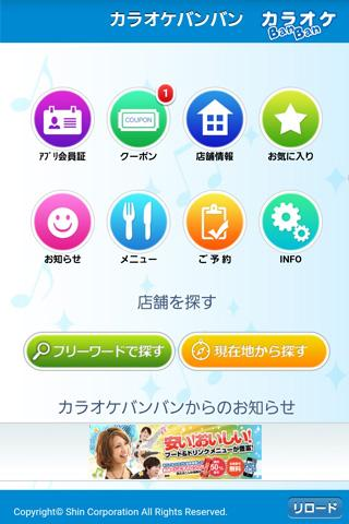 Download カラオケBanBan公式アプリ 1.7.0 APK For Android