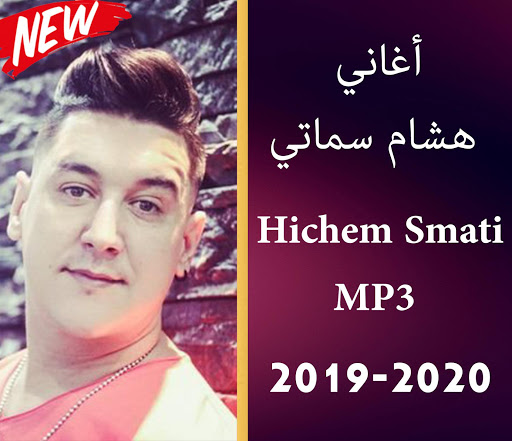 Download Chansons Hichem Smati 2019 - أغاني هشام السماتي 2.0 APK For Android