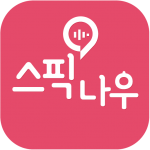 Download 스픽나우 - 인공지능 영어회화 1.114 APK For Android