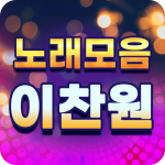 Download 이찬원 노래모음 - 베스트 트로트 인기노래 무료감상 11.0 APK For Android