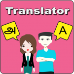 Download Tamil To English Translator 10.0 APK For Android