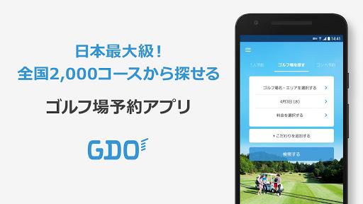 Download ゴルフ場予約 -GDO(ゴルフダイジェスト・オンライン)- 3.2.7 APK For Android
