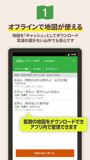 Download ヤマレコ - 登山・ハイキング用GPS地図アプリ 4.2.2 APK For Android