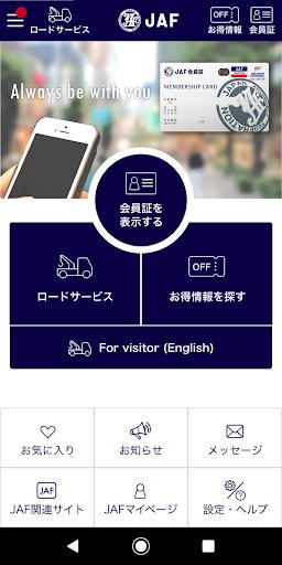 Download JAFスマートフォンアプリ-デジタル会員証- 2.0.11 APK For Android
