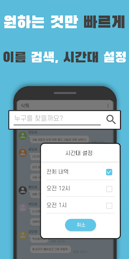 Download 삭제된 메시지 보기 - 삭톡 (구 모든톡 K) 1.6.9 APK For Android
