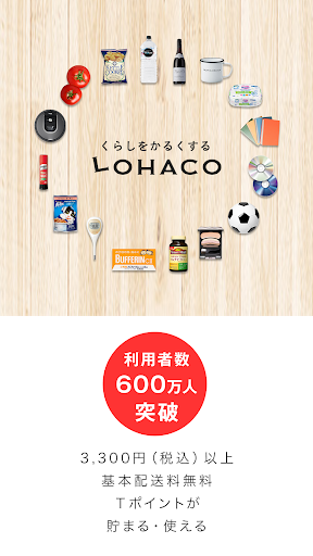 Download ロハコ - ショッピングアプリ 日用品通販LOHACO 7.4.17 APK For Android