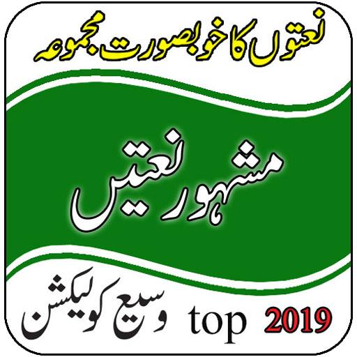 Download New Naats Book 2019 1.3 APK For Android