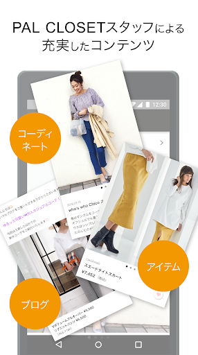 Download PAL CLOSET(パルクローゼット) 4.1.1 APK For Android