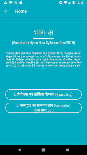 Download Rajasthan Police Exam (5670 MCQs) Free Test Series 2.14 APK For Android