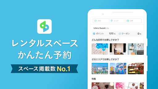 Download SPACEMARKET/会議やパーティの会場をかんたん予約 2.13.2 APK For Android