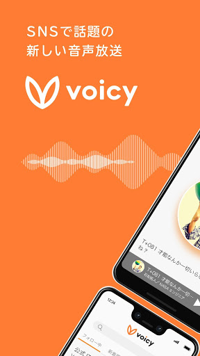 Download Voicy (ボイシー) - 今日を彩るボイスメディア 1.5.5 APK For Android
