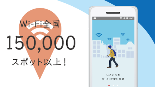 Download エコネクトWi-Fi 4.2.3 APK For Android
