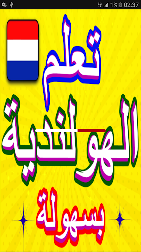 Download learn dutch language offline 2.3 APK For Android