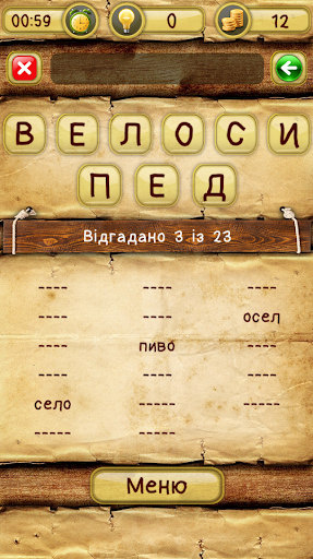 Download Слова зі слова 1.0.108 APK For Android