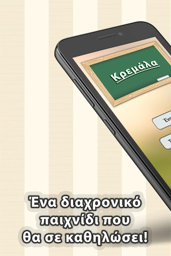 Download Κρεμάλα 1.21 APK For Android