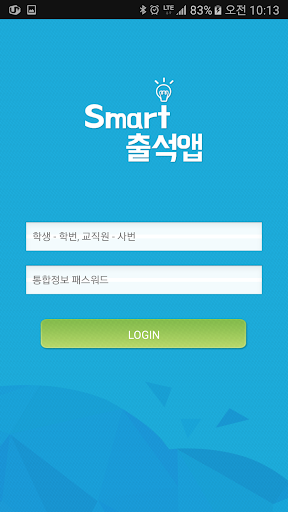 Download 선문대학교 전자출결 1.42 APK For Android