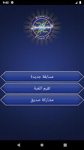 Download من سيربح المليون - النسخة الكاملة 11.0 APK For Android