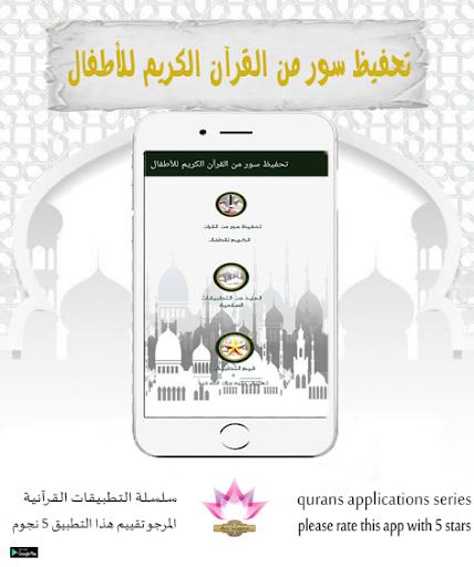 Download تحفيظ سور من القرآن الكريم للأطفال 2.1 APK For Android
