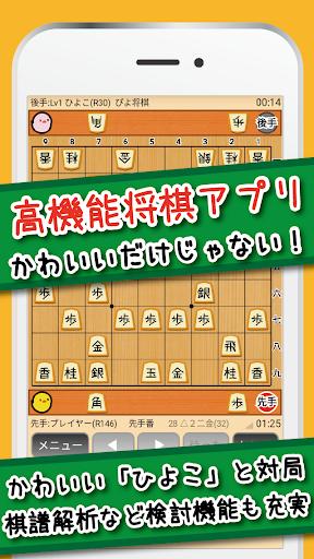 Download ぴよ将棋 - 40レベルで初心者から高段者まで楽しめる・無料の高機能将棋アプリ 4.3.0 APK For Android