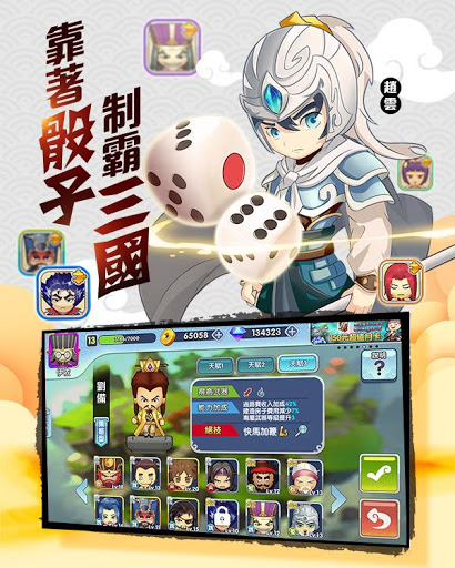 Download 三國富豪甲天下 4.8.0.5 APK For Android