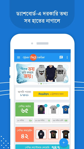 Download AjkerDeal Seller Bangladesh 1.24 APK For Android