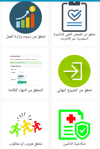 Download Check Ministry of Labor fees and Iqamah Expiry 1.0 APK For Android
