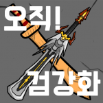 Download 오직! 검강화 1.011 APK For Android